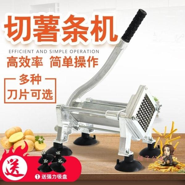 薯條切條機 薯條機切條器 切條機商用 切黃瓜蘿蔔干馬鈴薯萵筍條機 切薯條機T