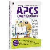 APCS大學程式設計先修檢測(C++超效解題致勝祕笈)