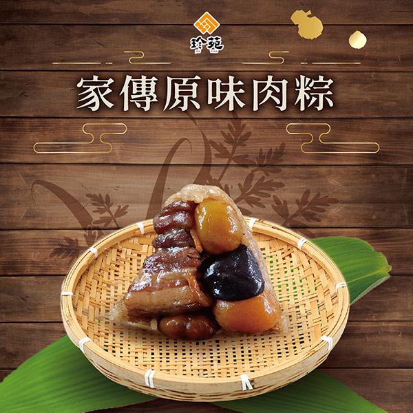 珍苑.家傳原味肉粽(北部粽)(160g/顆,共10顆)﹍愛食網
