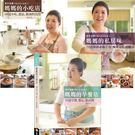阿芳老師手做美食全紀錄:媽媽的小吃店+私房味+早餐店(3書合售)