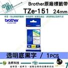 Brother TZe-151 護貝標籤帶 (24mm 透明底黑字 )