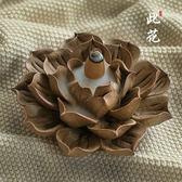 手工香插 此花 創意陶瓷香薰爐倒流香爐家用蓮花香座粗陶泥捏制 晴天時尚館