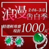 浪漫告白季 精選輕珠寶現折1000元