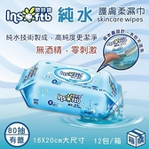 【南紡購物中心】【嬰舒寶】純水(加蓋)柔膚濕巾X12包/箱