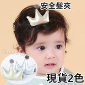髮飾 韓國款優質毛球皇冠髮夾/兒童髮飾/全包夾/瀏海夾/邊夾-果漾妮妮【H7927】