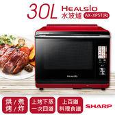 【夏普SHARP】30公升HEALSIO水波爐(番茄紅) AX-XP5T(R)