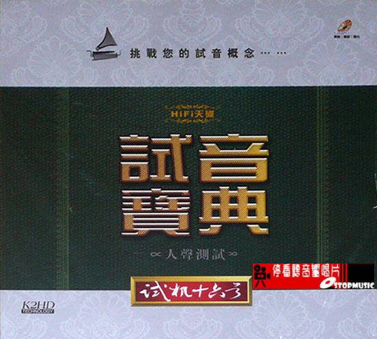 【停看聽音響唱片】【CD】HI-FI天諜 - 試機十六號