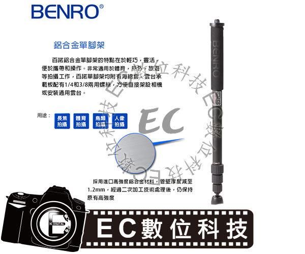 【EC數位】Benro 百諾 A28T 攝影單腳架 Manfrotto 500AH 油壓 雲台 穩定器 D71勝興公司貨