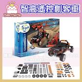 【限宅配】智高創新科技系列-遙控創客車 #7407-CN 智高積木 GIGO 科學玩具 (購潮8)