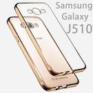 【電鍍TPU】三星 Samsung Galaxy J5 2016 J510 軟套/輕薄保護殼/防護殼手機背蓋/手機殼/外殼/防摔透明殼