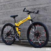 山地車自行車24/26寸27變速一體輪摺疊男女學生成人越野單車QM  印象家品旗艦店
