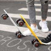 魚板 小魚板 香蕉板初學者青少年公路滑板男女兒童成人四輪滑板車XSX