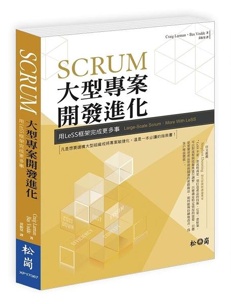 (二手書)Scrum-大型專案開發進化:用LeSS框架完成更多的事