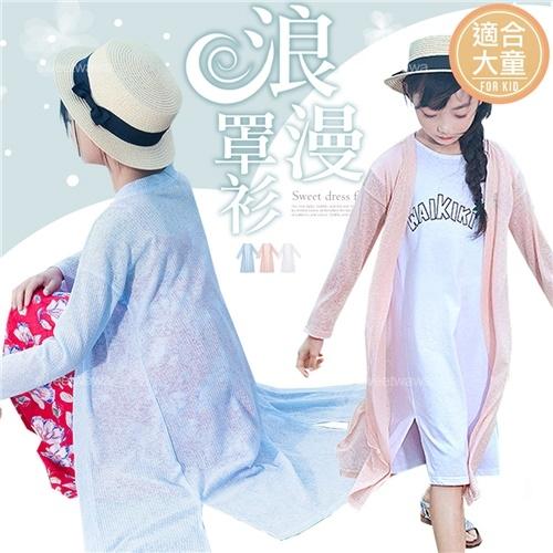 [大童款]大童可~長版針織衫防曬衫春夏季薄款外套-3色-海邊度假超浪漫(270712)【水娃娃時尚童裝】