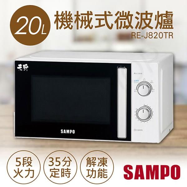 【聲寶SAMPO】20L機械式微波爐 RE-J820TR