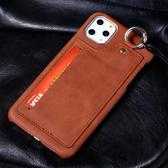 蘋果 iPhone11 Pro Max 扣還插卡殼 手機殼 插卡 掛繩 保護殼