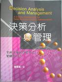 【書寶二手書T9/大學商學_QFN】決策分析與管理_簡禎富