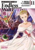 新機動戰記鋼彈W Endless Waltz 敗者們的榮耀(11)
