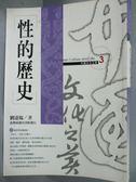 【書寶二手書T4/歷史_IDW】性的歷史-中國文化之美_劉達臨