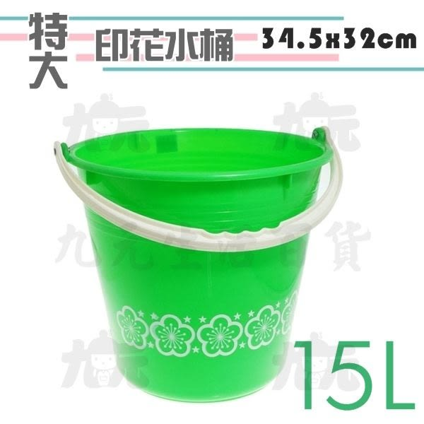 【九元生活百貨】特大印花水桶/15L 塑膠水桶 萬能桶 儲水桶 台灣製
