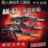 模蛇絕地求生吃雞ak47紙模型武器3d立體手工制作圖紙槍械軍事紙質
