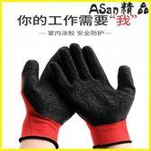勞保手套手套勞保耐磨浸膠丁晴帶膠塑膠防滑膠皮手套