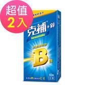 【克補鋅】綜合B群+C+E膜衣錠x2盒(60錠/盒)-男性適用