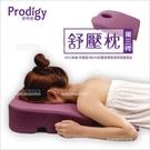 Prodigy波特鉅舒壓枕第三代-深紫[67110]按摩指壓床可用