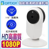 OPTJOY 1080P Wi-Fi夜視型高清網路攝影機 (C20)