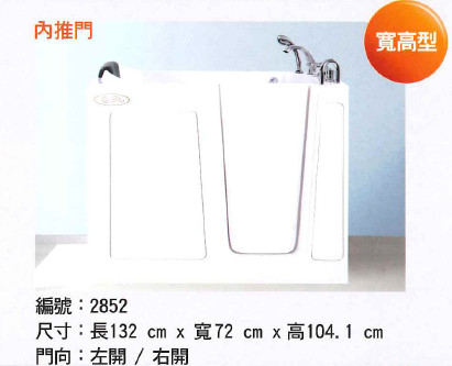 【LifePlus】開門式無障礙浴缸  2852 內開式