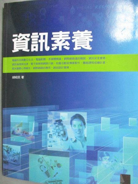 【書寶二手書T2/大學理工醫_QJO】資訊素養_胡昭民_附光碟