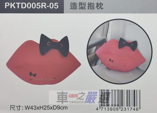 車之嚴選 cars_go 汽車用品【PKTD005R-05】Hello Kitty 紅脣系列 蝴蝶結舒適抱枕 午安枕 腰靠墊