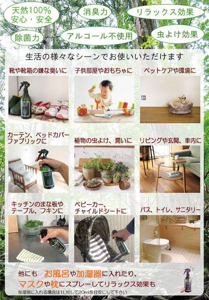 [寶媽咪親子館]日本 PLANTS&ROOM除菌消臭噴霧 補充包500ml