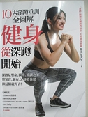 【書寶二手書T5/體育_EGG】健身從深蹲開始_健美女大生