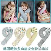 汽車兒童安全帶護肩套寶寶座椅車載枕頭加長可愛睡覺頭枕防勒脖器 wk10710
