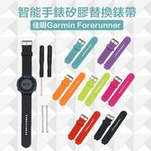 佳明 Garmin Forerunner 230 235 630 735 通用 智慧手錶 矽膠 替換錶帶防摔 運動腕帶 手錶帶