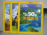 【書寶二手書T5/雜誌期刊_PBM】國家地理雜誌-地球上最後50個美麗祕境_共3冊合售