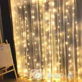 LED彩燈網紅窗簾臥室布置少女心房間裝飾星星浪漫遙控款瀑布燈 娜娜小屋
