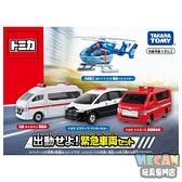 TOMICA多美小汽車 緊急出動車輛組 (4台入) (TAKARA TOMY) 39911
