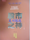 【書寶二手書T8/股票_NCH】股市之神-是川銀藏_是川銀藏