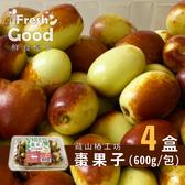 【鮮食優多】藏山樁工坊 天然棗果子 4盒(600g/盒)