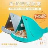 時尚貓狗可愛窩魚形毛氈寵物窩可拆洗 寵物鯊魚貓窩【橘社小鎮】