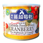 綠源寶~顆粒蔓越莓顆乾 200克/罐
