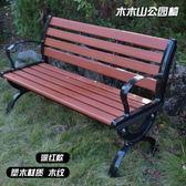 訂製     公園椅鑄鋁鑄鐵防腐實木塑木廣場庭院花園戶外休閒排椅長凳靠背椅YXS      韓小姐的衣櫥