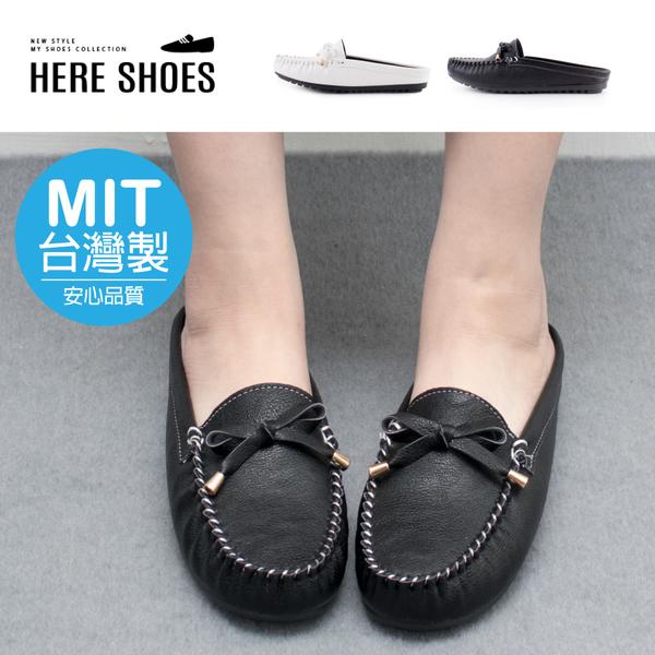 [Here Shoes]MIT台灣製 1.5cm穆勒鞋 優雅氣質蝴蝶結 皮革平底圓頭半包鞋 豆豆鞋 懶人鞋-ANW265