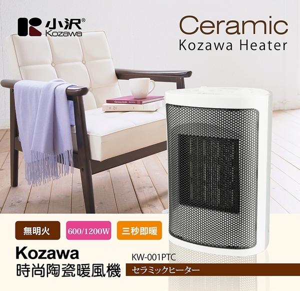 小澤時尚陶瓷暖風機/電暖器