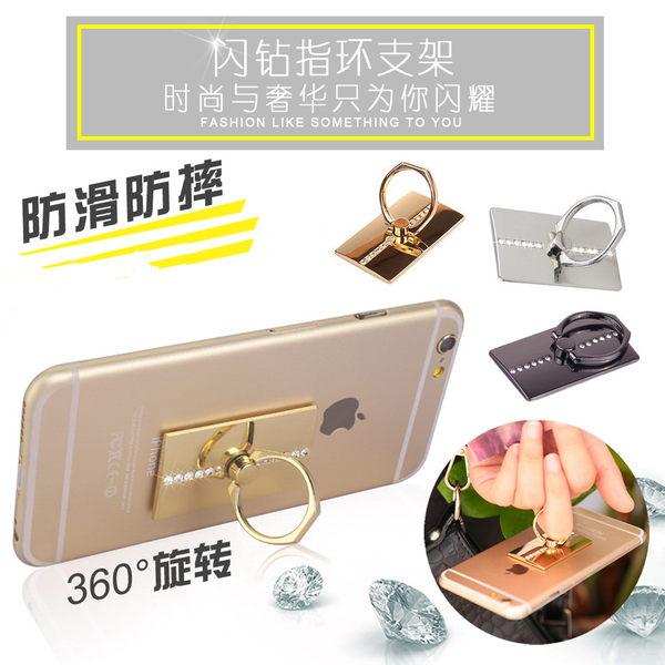 【SZ93】PP 鑲鑽版指環支架 指環 手機支架 iPhone 6 6s Plus M9 Z4 Note 5 S6 懶人手機座