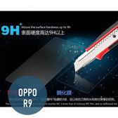 OPPO R9 鋼化玻璃膜 螢幕保護貼 0.26mm鋼化膜 2.5D弧度 9H硬度 玻璃貼 鋼膜