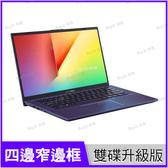 華碩 ASUS X412FA 孔雀藍 512G SSD+1TB雙碟升級版【i5 8265U/14吋/四核/intel/輕薄/筆電/Win10/Buy3c奇展】Vivobook