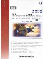 二手書博民逛書店《精通FRONT PAGE 2000(彩色書)》 R2Y ISB